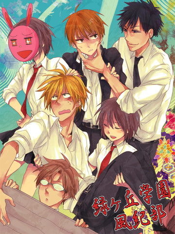 Oresama Teacher - (Anime, Manga, Comedy)