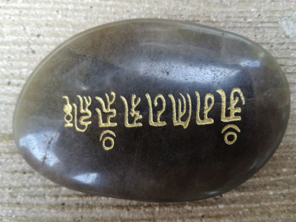 Stein von der anderen Seite - (Sprache, Länder, Schrift)