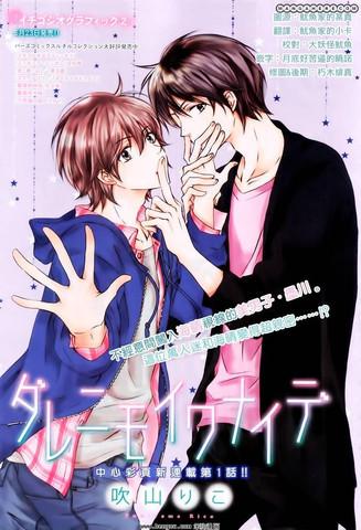 Darenimo Iwanaide - (Manga, Online-Shopping)