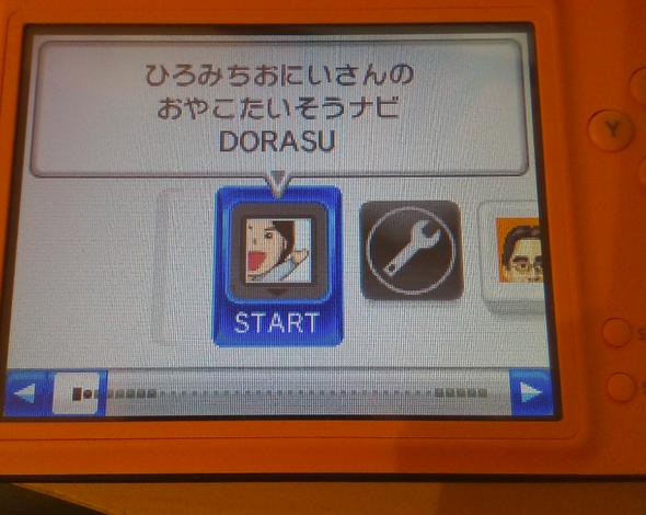 Das Icon im DSi Auswahlmenü - (Nintendo DS, SD-Karte, Nintendo DSi)