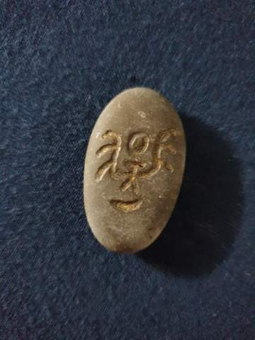 Seltsames Motiv auf Stein?
