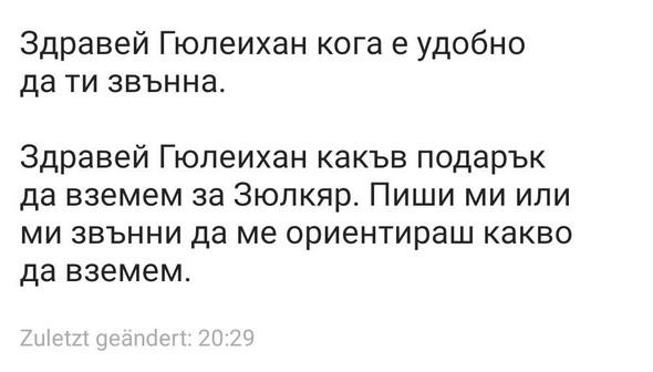 Sms Von Unbekannter Nummer In Bulgarisch Handy Smartphone