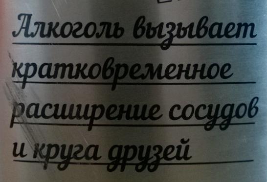 Schrift/Text auf der Flasche - (Sprache, Uebersetzung, russisch)