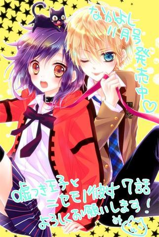 Luna und der Schulprinz - (Manga, Titel)