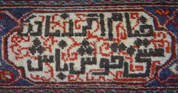 Schriftzeichenfeld 1 - (Iran, arabische Schriftzeichen, Persiche Schriftzeichen)