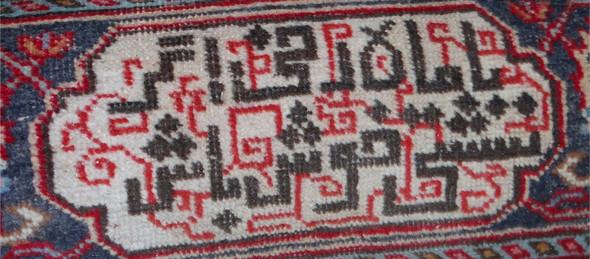 Schriftzeiuchenfel2 - (Iran, arabische Schriftzeichen, Persiche Schriftzeichen)