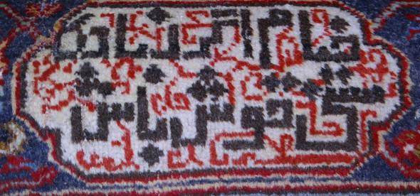 Schriftzeichenfeld 3 - (Iran, arabische Schriftzeichen, Persiche Schriftzeichen)