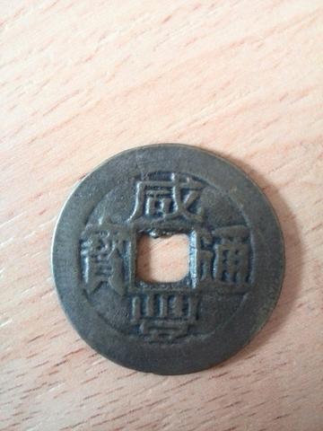 Um Welche Münze Handelt Es Sich Hier Chinesisch