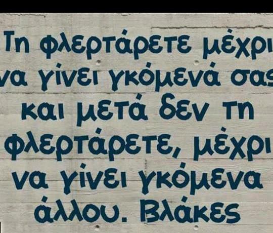 Griechische sätze flirten