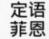 Was bedeuten diese asiatischen Schriftzeichen?