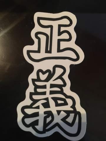 Was bedeuten diese Schriftzeichen?