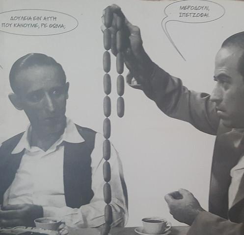 Bild - (Sprache, Uebersetzung, Griechenland)