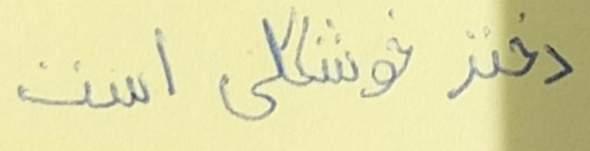 Was bedeutet das (arabisch)?