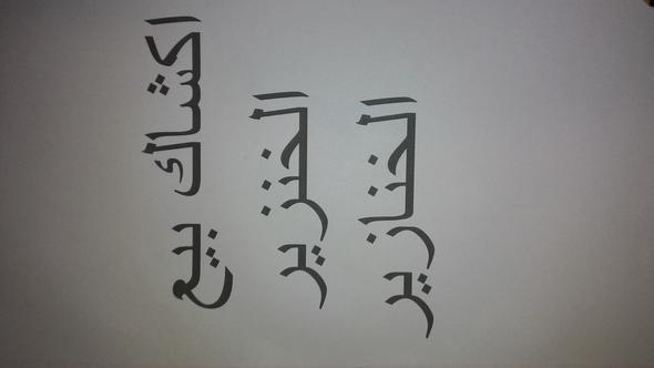 Bild - (deutsch, Uebersetzung, arabisch)