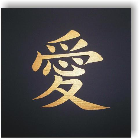 Schriftzeichen - (Freizeit, Bedeutung, schriftzeichen)