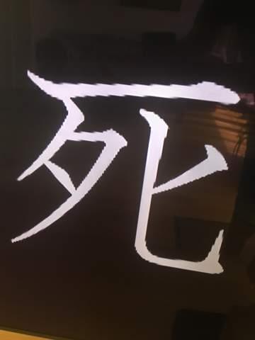 Was bedeutet dieses Japanische Zeichen?