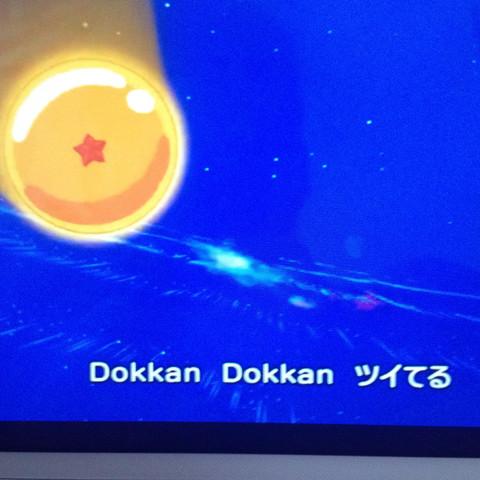 Erste Zeile im Opening  - (Anime, japanisch, Dragonball)