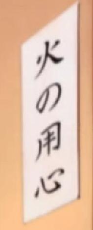 Was heißen diese Japanischen Bilder auf Deutsch?