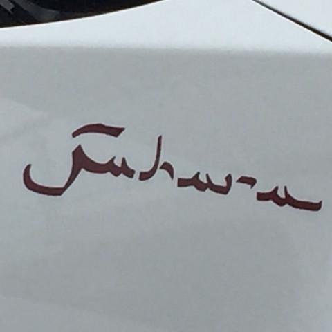 Was bedeutet das? - (Sprache, Ausland, arabisch)