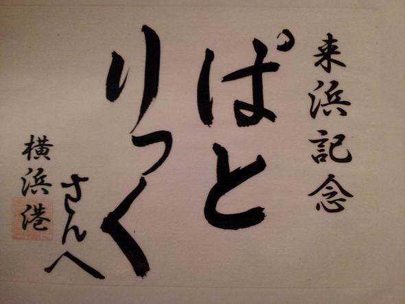 was hei t die schrift auf japanisch zeichen. Black Bedroom Furniture Sets. Home Design Ideas