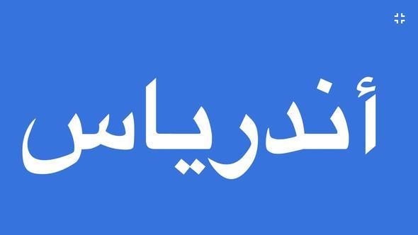 was heißt das arabische auf deutsch übersetzt arabisch