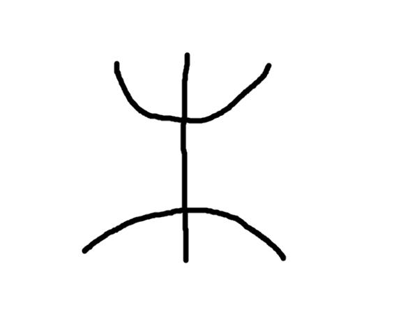 Hier das Zeichen - (Fremdsprache, Zeichen, paint)