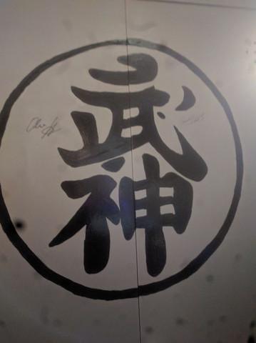 Da sind die Zeichen - (Uebersetzung, Kampfsport, japanisch)