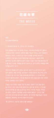 The Notes, bloß keine Englische übersetzung - (Musik, K-Pop, Korea)