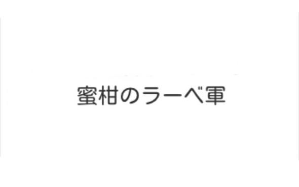 Ich seh da keinen Sinn - (japanisch, Kein Sinn)