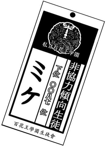 Was steht auf der Kette aus Kakegurui?