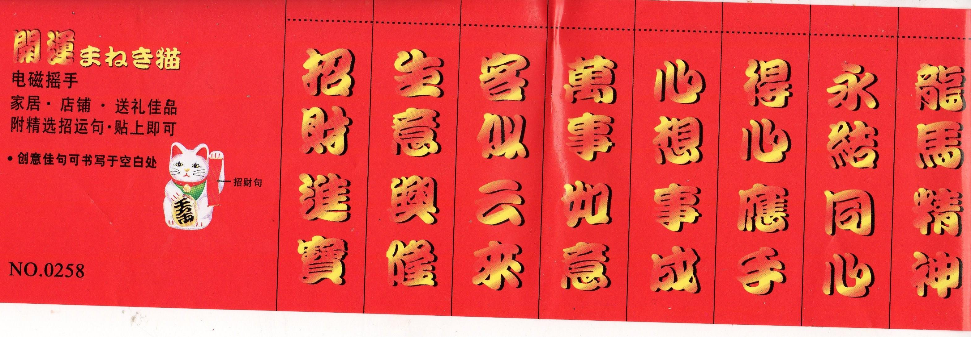 Winkekatze Bedeutung was steht dort kann das einer lesen uebersetzung schrift japanisch