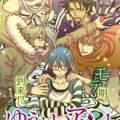 Welcher Manga ist das?