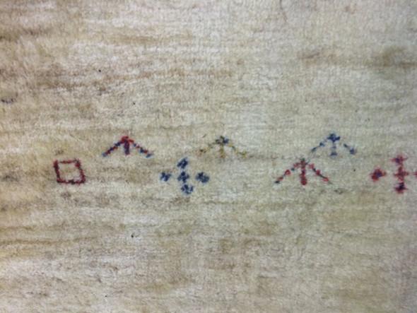 Detail - (Teppich, Wollteppich)