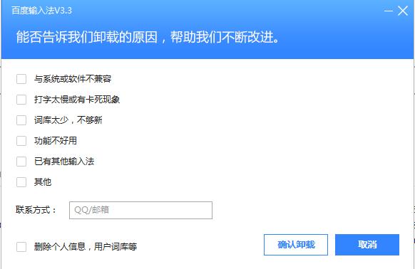 Das ist das Deinstallationsfenster - (Computer, chinesisch, Deinstallation)