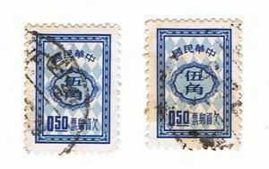 Unbekannte Briefmarke(n) 08 - (Briefmarken, Sammler)