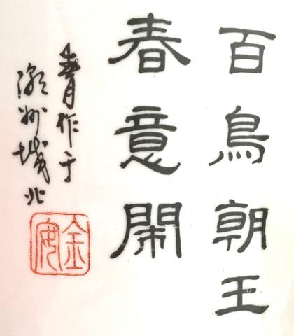 Schriftzeichen auf Vase - (China, Schrfitzeichen)
