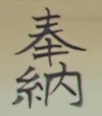 Welche Japanische Schriftzeichen sieht man auf diesem Bild?