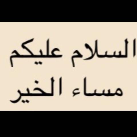- (Sprache, Übersetzen, arabisch)