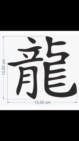 """Welches ist das korrekte chinesische Zeichen für """"Drache""""?"""