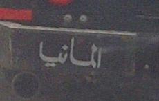 Alnju - (Schrift, arabisch)