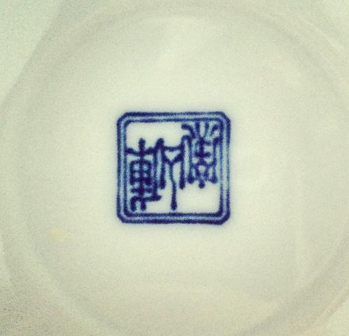 Wer kann mir etwas über diesen Porzellanstempel - (Marke, Hersteller ...