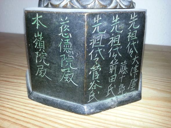 Inschriften 2 - (Asien, sammeln, Antik)