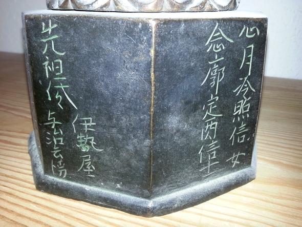 Inschriften 3 - (Asien, sammeln, Antik)