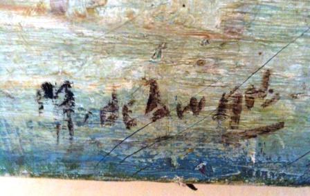 Signatur - (Bilder, Kunst, Wert)
