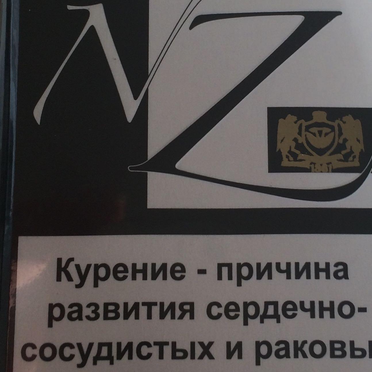 wie teuer sind diese zigaretten in russland preis