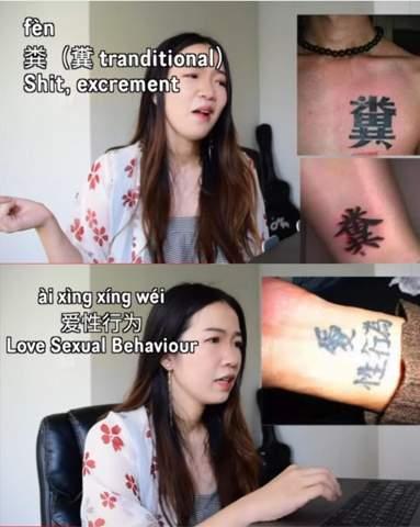 Wissen die Leute was auf ihrer Haut steht?
