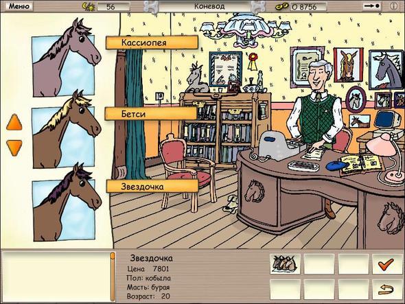 pferdespiele videospiele einebinsenweisheit. Black Bedroom Furniture Sets. Home Design Ideas