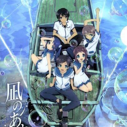 Nagi no Asukara  - (Anime, Manga, Natur)